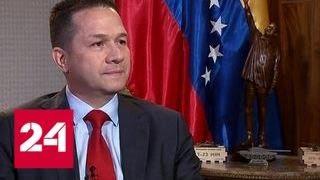 """""""Мнение"""": Карлос Рафаэль Фариа Тортоса об информационной войне США против Венесуэлы - Россия 24"""