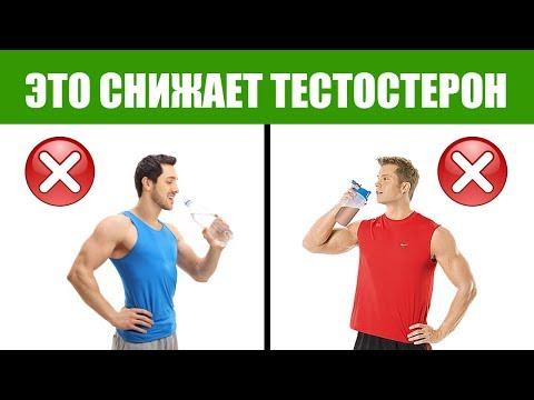 Что снижает уровень тестостерона у мужчин. 15 вещей