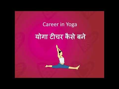 योगा टीचर कैसे बनें? How to become a Yoga Teacher
