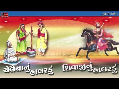 Chelaiya Nu Halardu Damyanti Bardai Suresh Raval Devotional Lokgeet