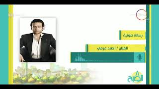 أحمد عزمي يكشف مشاريعه الفنية في تسجيل صوتي - E3lam.Org