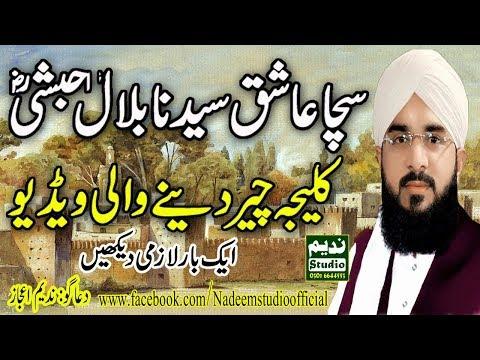 Hafiz imran aasi by Ishq e Bilal best speech