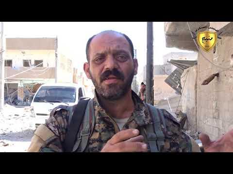 مقاتلو من الرقة يتحدثون عن جرائم الإرهاب في دوار نعيم الذي تم تسميته(دوار الجحيم) من قبل الشعب