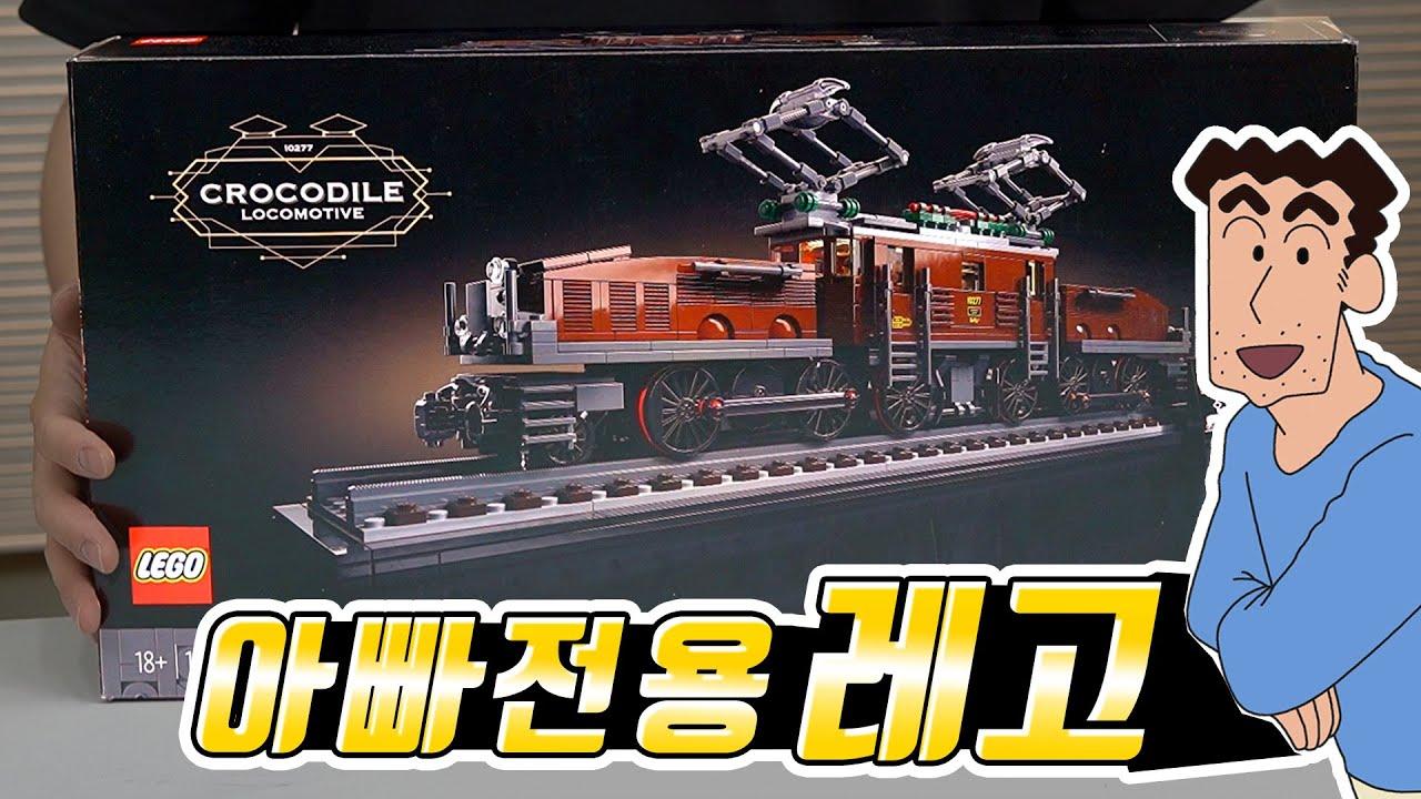 아빠 서재가면 이거 꼭 있음! 15만원짜리 기차모형 레고를 직접 만들어봤습니다!