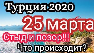 Турция 2020 25 марта Polat Alanya все о жизни в Турции Алания 2020