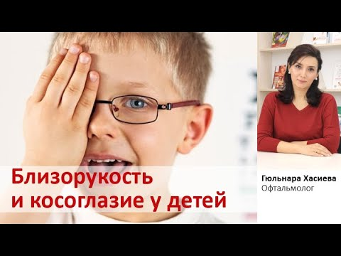 Близорукость и косоглазие у детей. Как лечить?