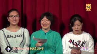 Publication Date: 2018-12-29   Video Title: 2018-19_學生會Polaris主辦聖誕歌唱比賽 ~ 基
