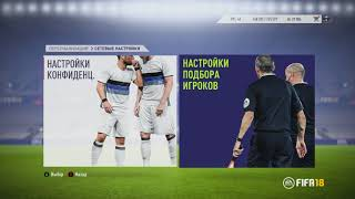 ЧТО ДЕЛАТЬ , ЕСЛИ НЕ ИЩЕТ СОПЕРНИКА В FIFA 18 UT !!!