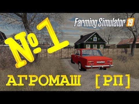 [РП] FS19 - АГРОМАШ #1. ПОПРОБУЕМ РП? Карьера Farming Simulator 19