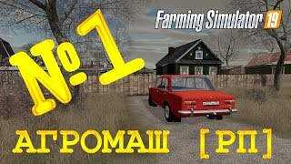 [РП] FS19 - АГРОМАШ #1. СПРОБУЄМО РП? Кар'єра Farming Simulator 19