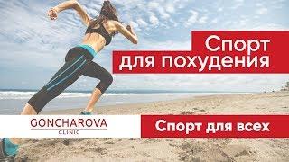 СПОРТ ДЛЯ ВСЕХ! Спорт для похудения: нормы нагрузки