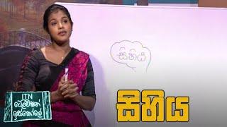 ITN Television Iskole - (2020-11-14) | ITN Thumbnail