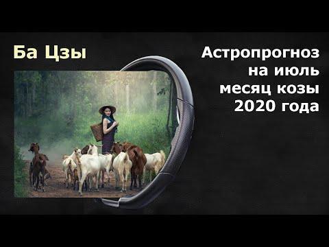 БАЦЗЫ: Астропрогноз на июль 2020, месяц Водной Козы 癸未