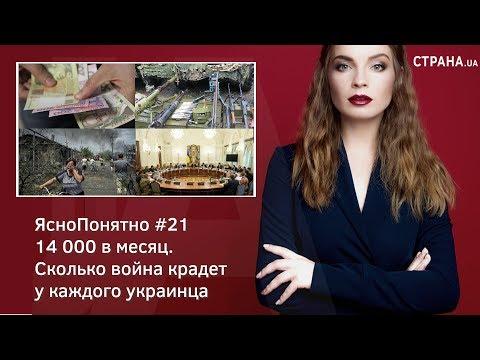 14 000 в месяц. Сколько война крадет у каждого украинца | ЯсноПонятно #21 by Олеся Медведева thumbnail