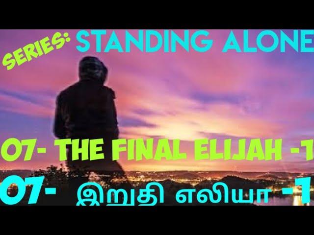 KK NAGAR SDA CHURCH -7- The Final Elijah - PR. John Cleveland Samuel