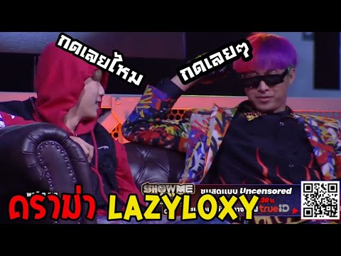 ดราม่าเดือด รายการ Show Me The Money กับ PD อย่าง lazyloxy มีอีกไหม