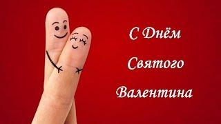 Видео-поздравление С Днём Святого Валентина. Happy Valentine's Day video greeting.