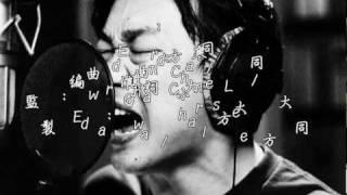 陳奕迅- 孤獨患者