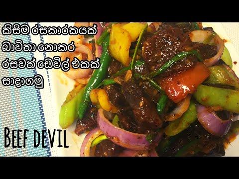 HOW TO MAKE BEEF DEVILLED|BEEF DEVILLED|DEVILLED BEEF RECIPE IN SINHALA|BEEF DEVIL SRI LANKA