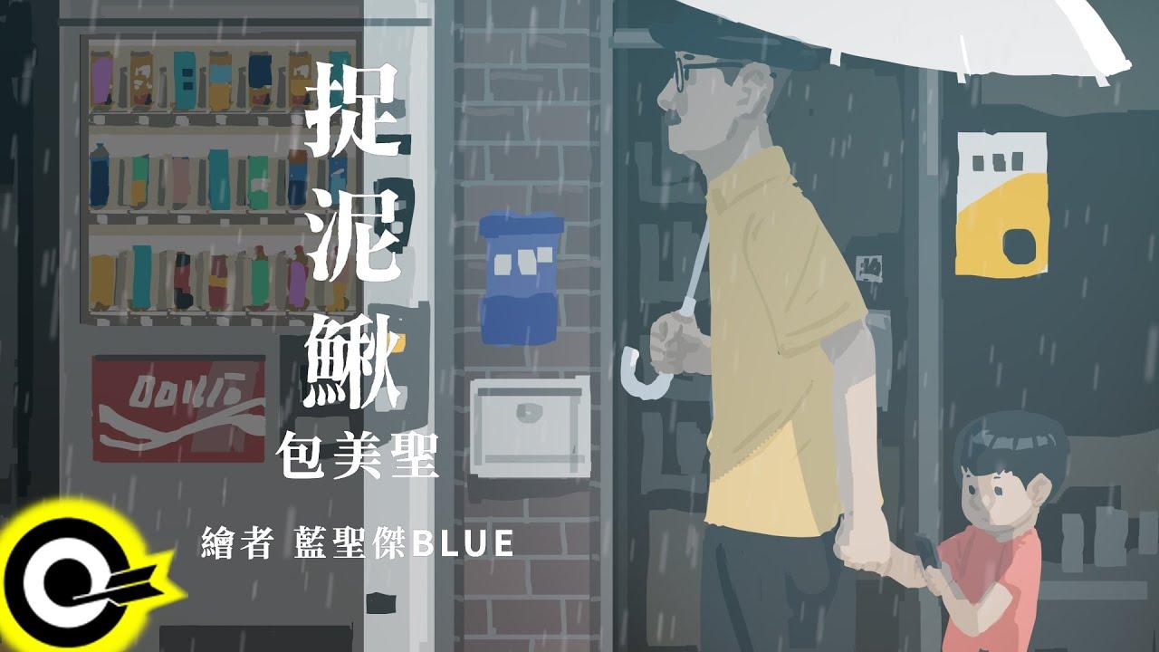 包美聖 - 捉泥鰍 (官方完整版Comix)(HD)