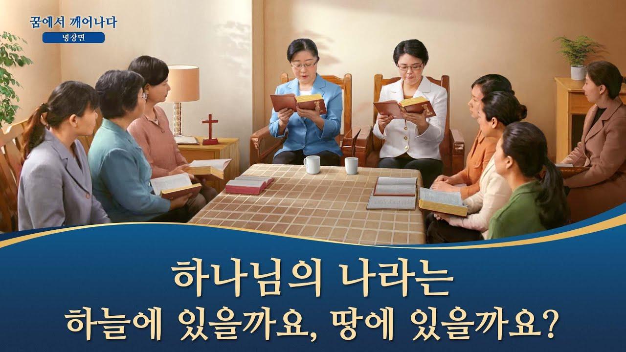 기독교 영화 <꿈에서 깨어나다> 명장면(1)하나님의 나라는 하늘에 있을까요, 땅에 있을까요?