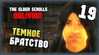 The Elder Scrolls IV: Oblivion - Прохождение - #19 - Темное братство