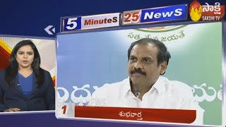 5 Minutes 25 Top Headlines @ 8PM | Fast News By Sakshi TV | 14th October 2019