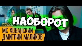МС ХОВАНСКИЙ & ДМИТРИЙ МАЛИКОВ - Спроси у своей Мамы НАОБОРОТ