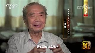 《中国影像方志》 第166集 山西汾阳篇| CCTV科教