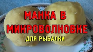 Манка  в микроволновке для рыбалки своими руками. Уловистая насадка из манки. Рецепт приготовления(Специально для сайта http://berdfish.com.ua/ Манка для рыбалки, приготовленная в микроволновке. Для приготовления..., 2015-07-21T18:12:40.000Z)