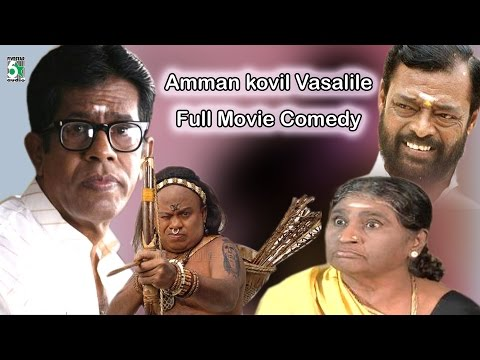 Ammankovil Vasalile Full Movie Comedy | Ramarajan | Sangeetha |