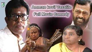 Ammankovil Vasalile Full Movie Comedy | Ramarajan | Sangeetha