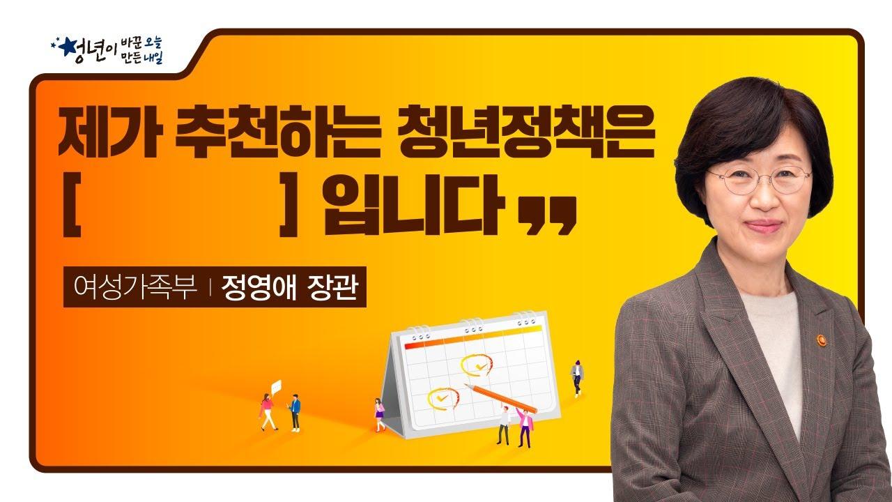 [청년정책 ONE PICK] 여성가족부 정영애 장관