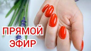 Маникюр Выравнивание Покрытие Дизайн Ногтей Прямой Эфир Виктория Авдеева