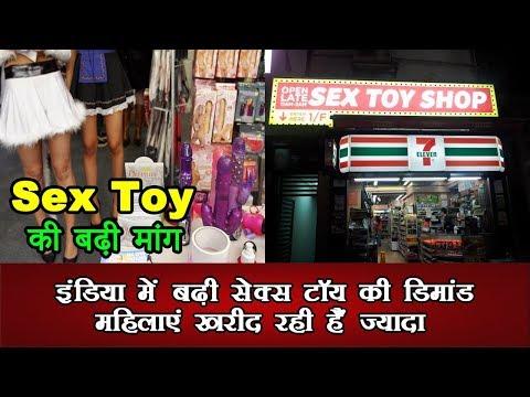 चौंकाने वाली रिपोर्ट, महिलाएं खरीद रही है सेक्स टॉय- Punjabi Women Buy Most adult products online- - 동영상