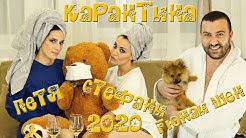 Стефани, Гюнай Шен и Петя - Карантина, 2020 / Stefani, Gunai Shen & Petya - Karantina, 2020