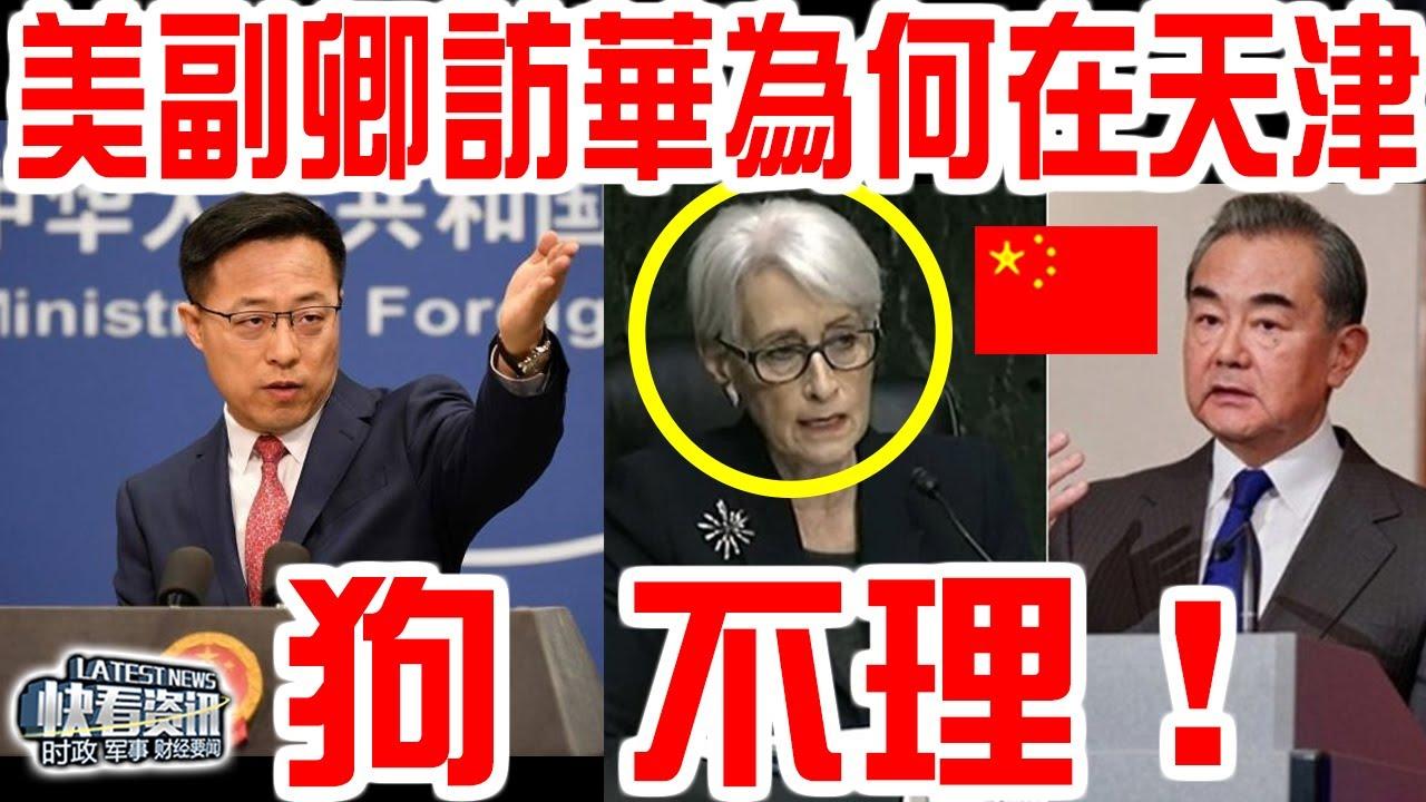 美國記者質問中國:舍曼訪華中方憑啥不讓進京?安排在天津是不是看不起我們?趙立堅回了9個字,美國從未遭如此羞辱!
