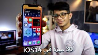 إستعراض لأقوى 30 ميزة بالنظام الجديد iOS14