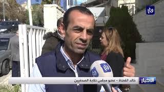 """صحفيون ينفذون وقفة احتجاجية رفضا لـ""""صفقة القرن"""" - (4/2/2020)"""