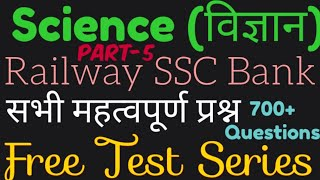 Part-5 Science (जीव विज्ञान) Objective Test Series) Science for NTPC D-Group SSC Aarohi Classes