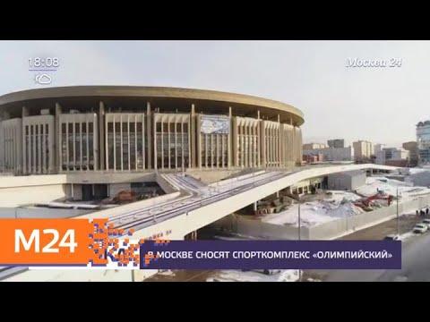"""В Москве сносят спорткомплекс """"Олимпийский"""" - Москва 24"""