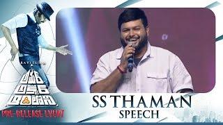 Music Director SS Thaman Speech @ Amar Akbar Anthony Pre Release Event