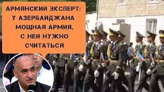 Армянский эксперт:  у Азербайджана мощная армия.