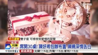 藝人陳妍希和陳曉的歸寧宴,昨天晚間(21)在台北舉行,一出場,陳曉就深吻...