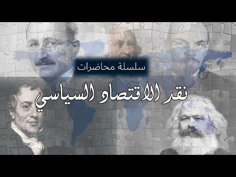 نقد مقياس القيمة، محمد عادل زكي - 09:55-2020 / 7 / 14
