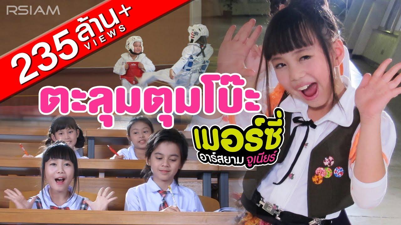 หีเด็ก6ขวบ ตะลุมตุมโบ๊ะ : เมอร์ซี่ อาร์ สยาม จูเนียร์ [Official MV] | Mercy Rsiam