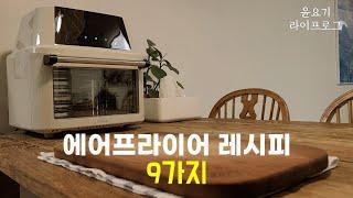 (SUB) 에어프라이어 요리 9가지(단호박에그슬럿,김부…