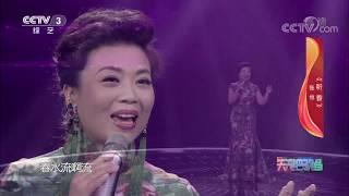 《天天把歌唱》 20200702| CCTV综艺