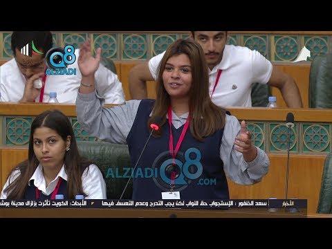 سارة العلاج لـ مرزوق الغانم: كنت متفوقاً دراسياً وتفوقت بالهندسة وعملت بالرياضة وأبدعت بالسياسة