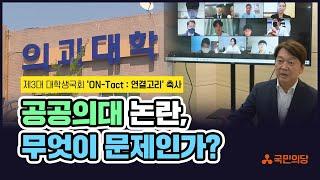 [안철수] 제3대 대학생 국회 'on-tact …